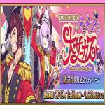 『FGO』大阪会場と同じく最大ダメージトライアルに挑戦して記録更新を狙え!!