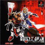 【ギルティ・ギア】一撃必殺で相手を倒すか倒されるか、一瞬たりとも油断の出来ない爽快感抜群の対戦格闘ゲーム!
